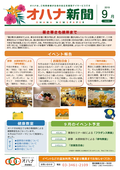 オハナ新聞 オハナ渋谷桜丘 最新号